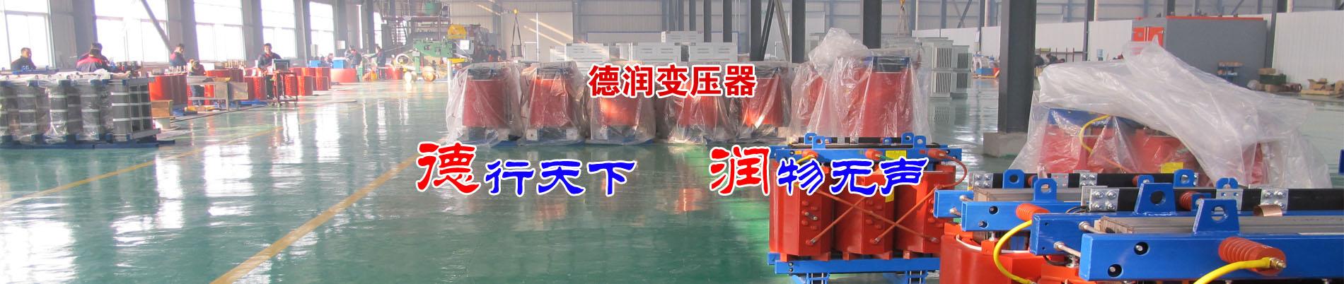 潮州干式变压器厂